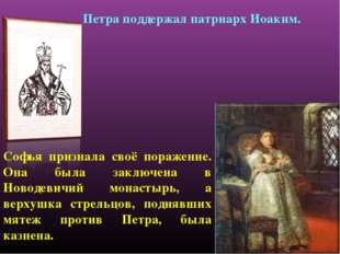 Петра поддержал патриарх Иоаким. Софья признала своё поражение. Она была закл