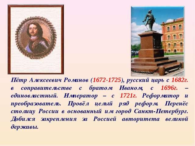 Пётр Алексеевич Романов (1672-1725), русский царь с 1682г. в соправительстве...