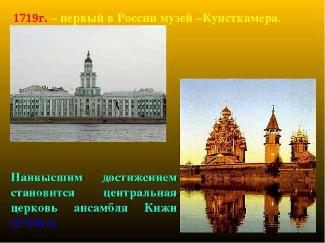 1719г. – первый в России музей –Кунсткамера. Наивысшим достижением становится...