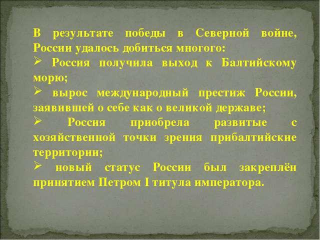 В результате победы в Северной войне, России удалось добиться многого: Россия...