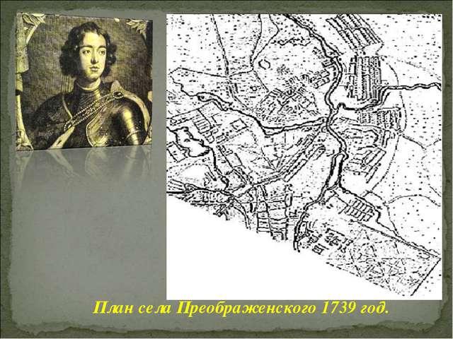 План села Преображенского 1739 год.
