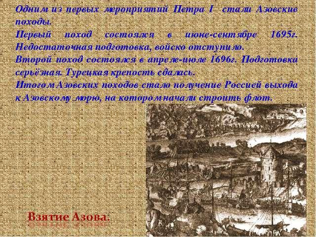 Одним из первых мероприятий Петра I стали Азовские походы. Первый поход состо...