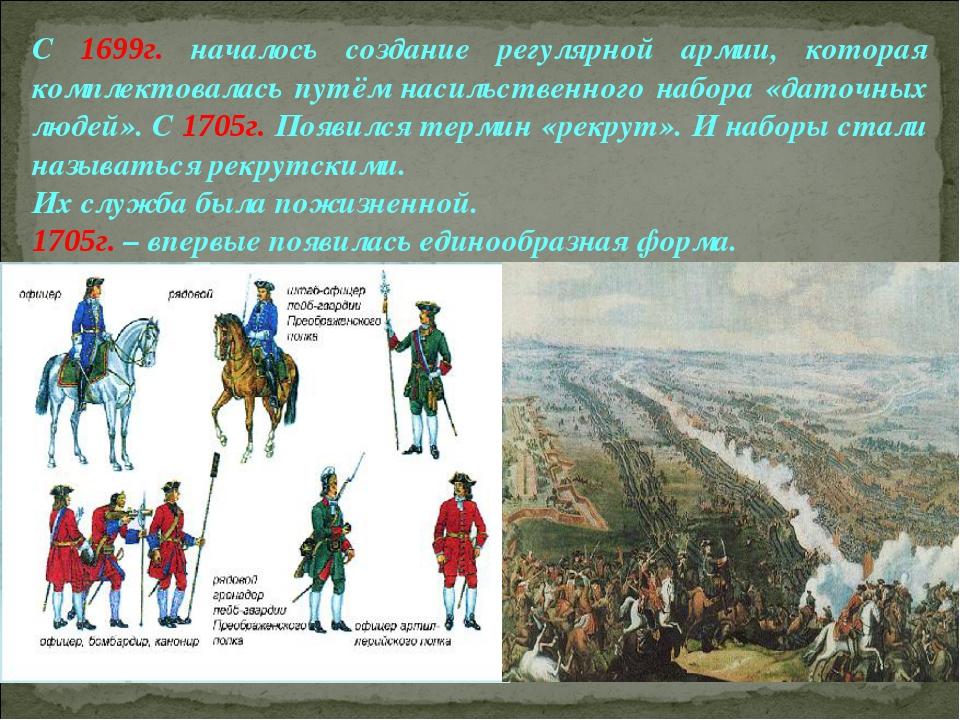 С 1699г. началось создание регулярной армии, которая комплектовалась путём на...