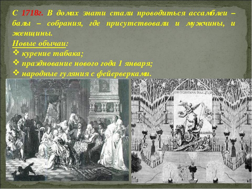 С 1718г. В домах знати стали проводиться ассамблеи – балы – собрания, где при...