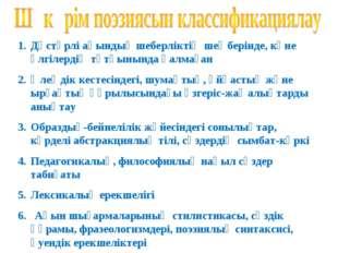 Дәстүрлі ақындық шеберліктің шеңберінде, көне үлгілердің тұтқынында қалмаған