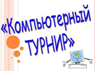 Николаева Любовь Павловна учитель информатики и ИКТ МОУ-СОШ №28 г.Балаково 20