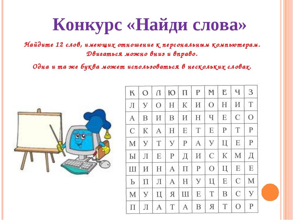 Конкурс «Найди слова» Найдите 12 слов, имеющих отношение к персональным компь...