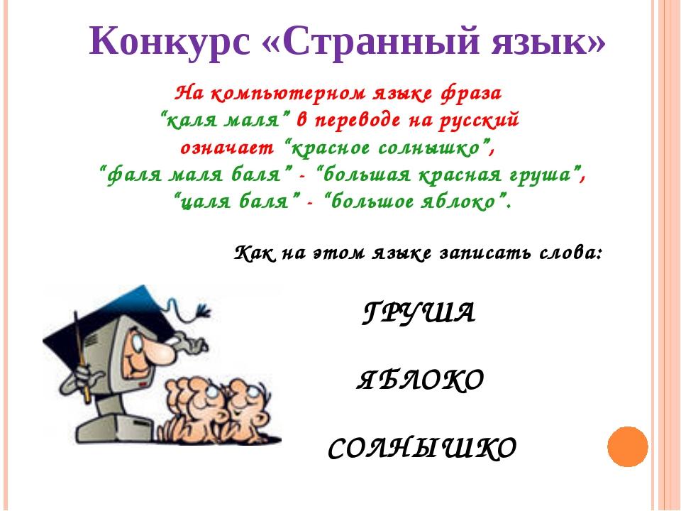 """Конкурс «Странный язык» На компьютерном языке фраза """"каля маля"""" в переводе на..."""