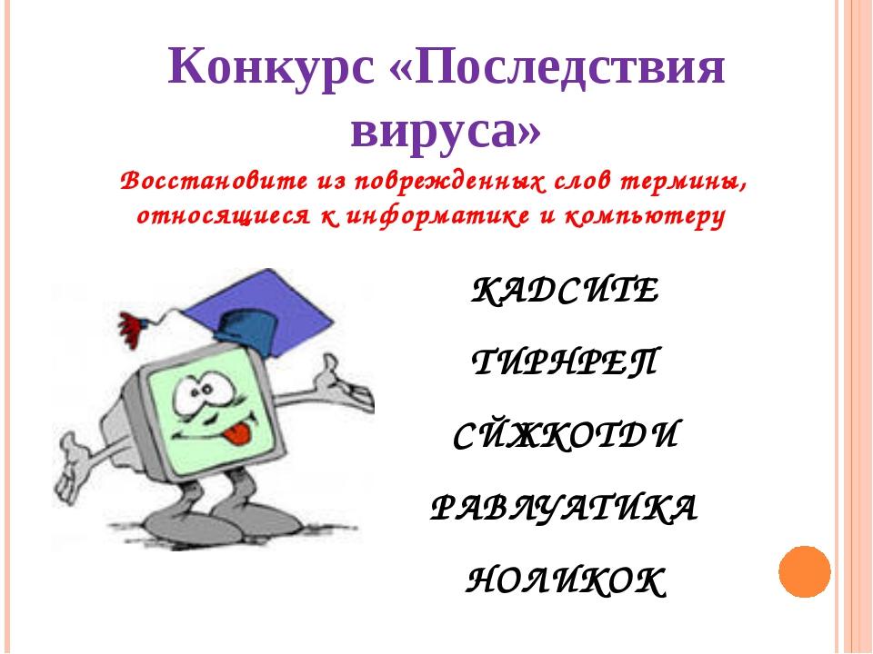 Конкурс «Последствия вируса» Восстановите из поврежденных слов термины, относ...