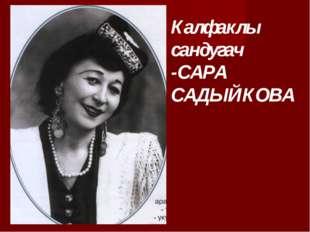 Калфаклы сандугач -САРА САДЫЙКОВА