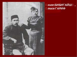 әнисе БИБИГАЙШӘ, әтисе ГАРИФ