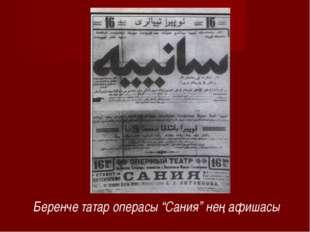 """Беренче татар операсы """"Сания"""" нең афишасы"""