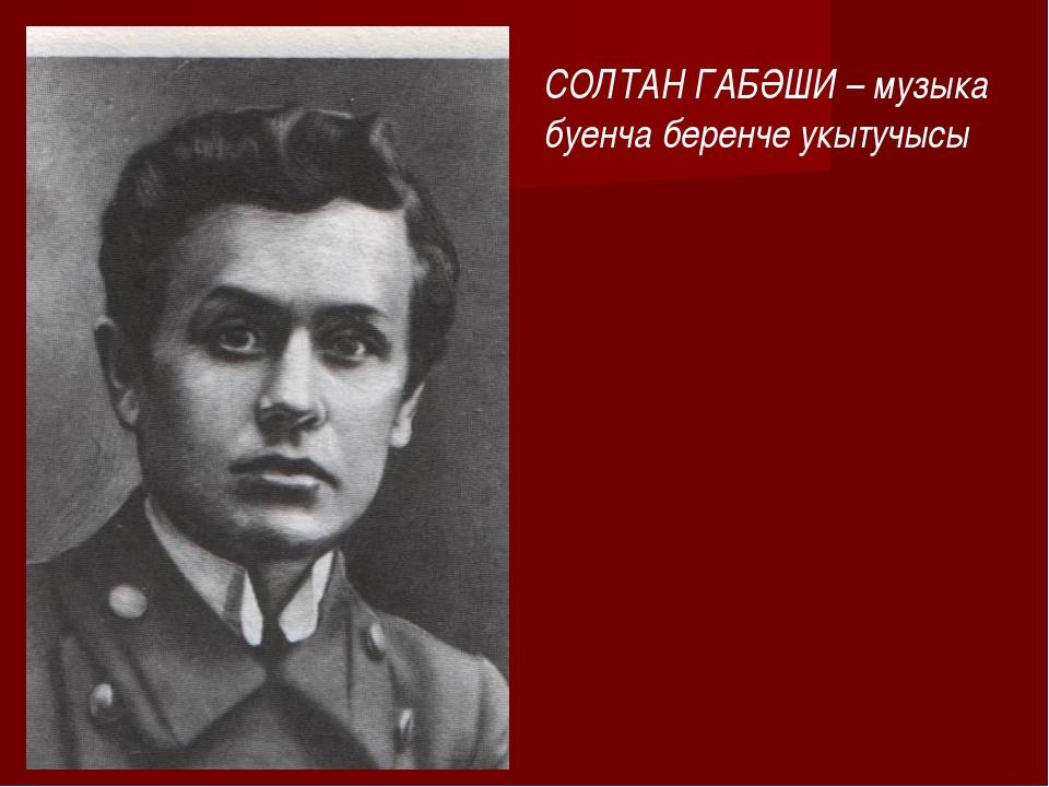 СОЛТАН ГАБӘШИ – музыка буенча беренче укытучысы