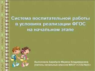 Выполнила Барабуля Марина Владимировна учитель начальных классов МАОУ «СОШ №21»