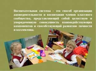 Воспитательная система – это способ организации жизнедеятельности и воспитани