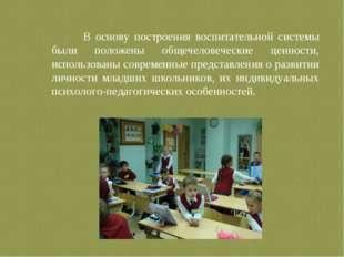 В основу построения воспитательной системы были положены общечеловеческие це