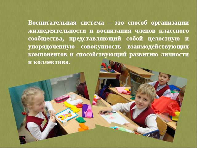 Воспитательная система – это способ организации жизнедеятельности и воспитани...