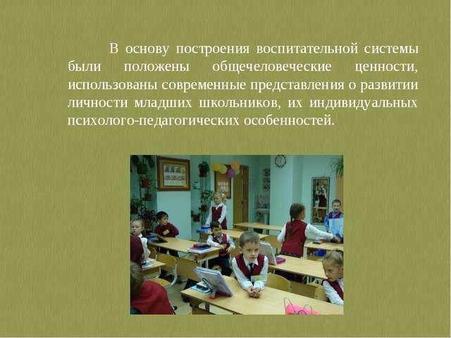 В основу построения воспитательной системы были положены общечеловеческие це...