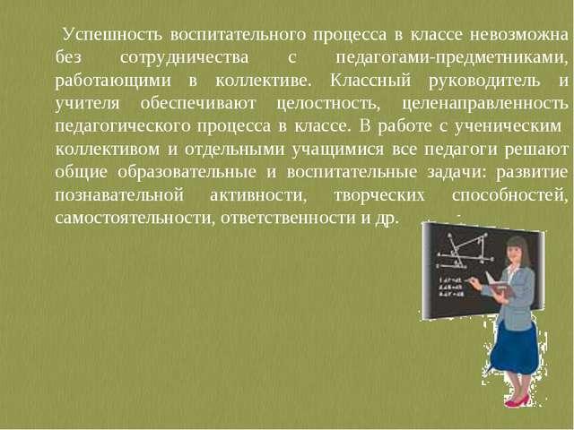 Успешность воспитательного процесса в классе невозможна без сотрудничества с...