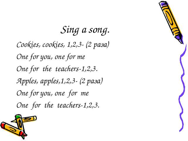 Sing a song. Cookies, cookies, 1,2,3- (2 раза) One for you, one for me One fo...