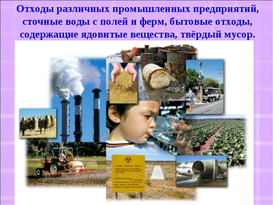 Отходы различных промышленных предприятий, сточные воды с полей и ферм, бытов...