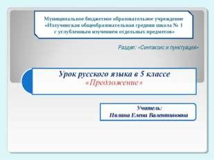 Муниципальное бюджетное образовательное учреждение «Излучинская общеобразоват