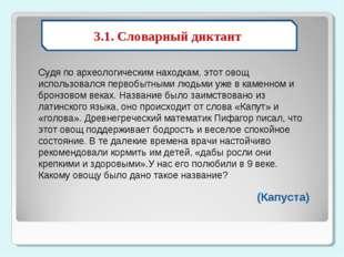3.1. Словарный диктант  Судя по археологическим находкам, этот овощ