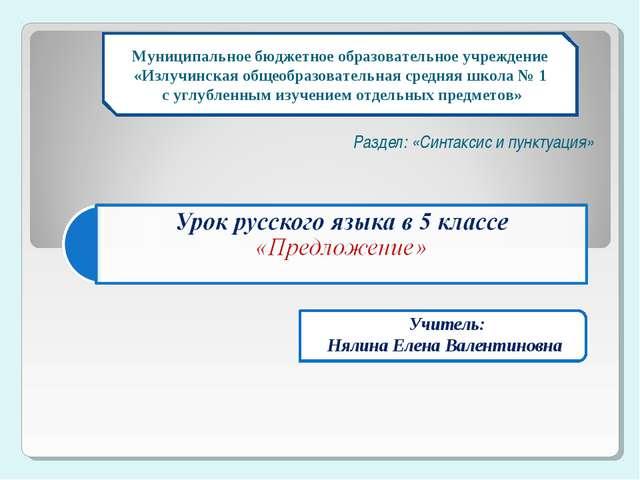 Муниципальное бюджетное образовательное учреждение «Излучинская общеобразоват...