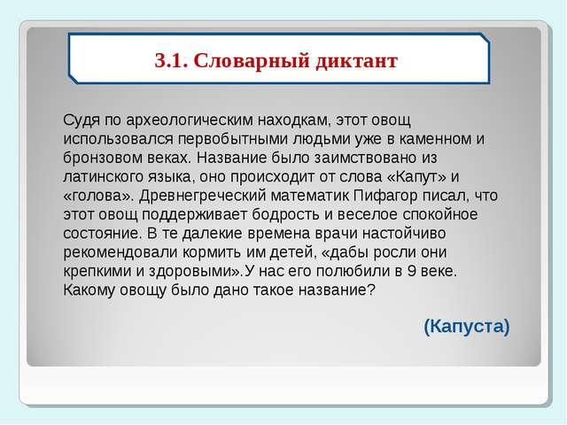 3.1. Словарный диктант  Судя по археологическим находкам, этот овощ...