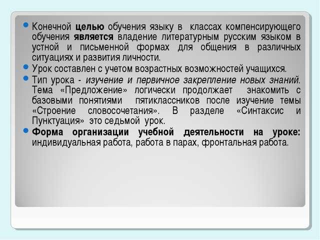 Конечной целью обучения языку в классах компенсирующего обучения является вла...