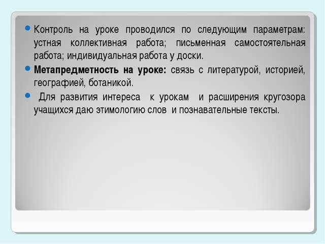 Контроль на уроке проводился по следующим параметрам: устная коллективная раб...