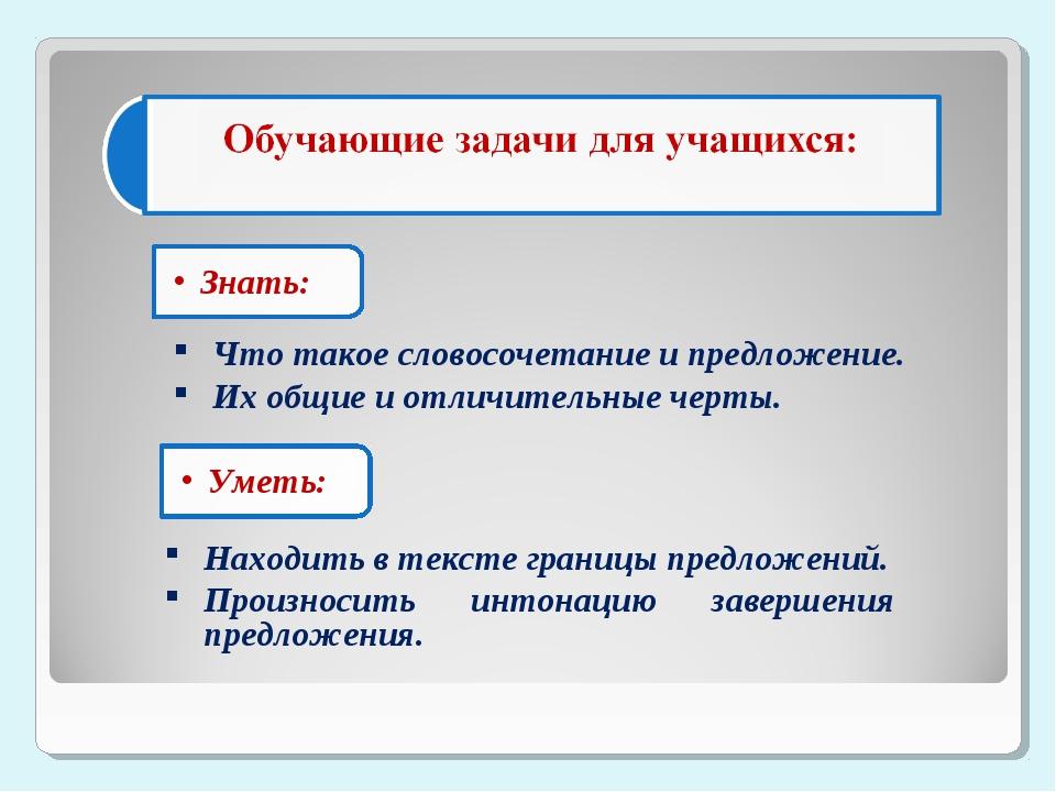 Что такое словосочетание и предложение. Их общие и отличительные черты. Наход...