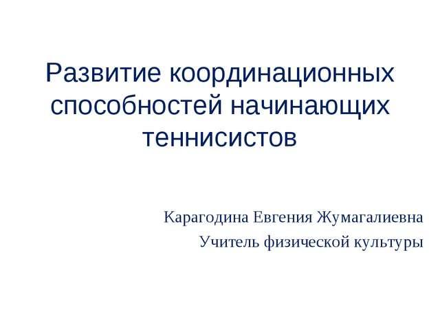 Развитие координационных способностей начинающих теннисистов Карагодина Евген...