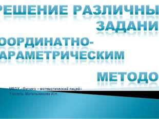 МБОУ «Физико – математический лицей» Учитель: Могильникова И.Н.