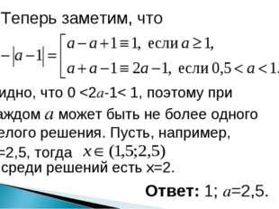 Теперь заметим, что Видно, что 0