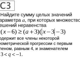 Найдите сумму целых значений параметра a, при которых множество решений нера