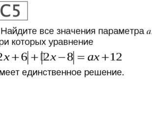 Найдите все значения параметра a, при которых уравнение имеет единственное р