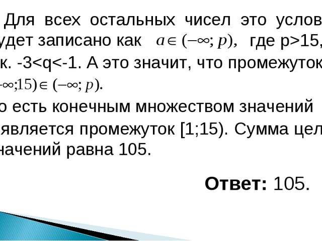 Для всех остальных чисел это условие будет записано как т.к. -3
