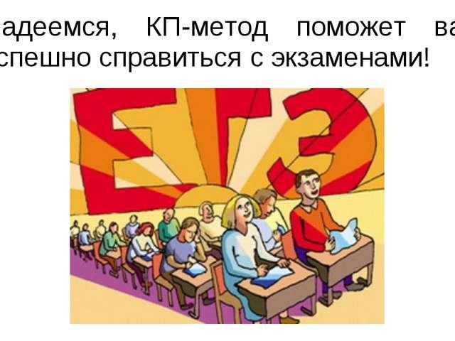 Надеемся, КП-метод поможет вам успешно справиться с экзаменами!