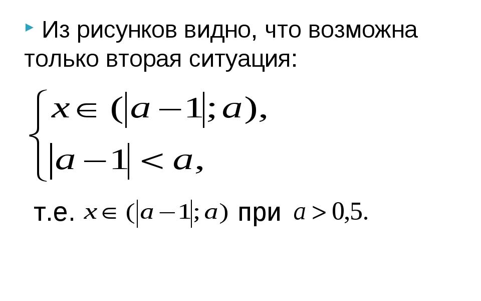 Из рисунков видно, что возможна только вторая ситуация: т.е. при