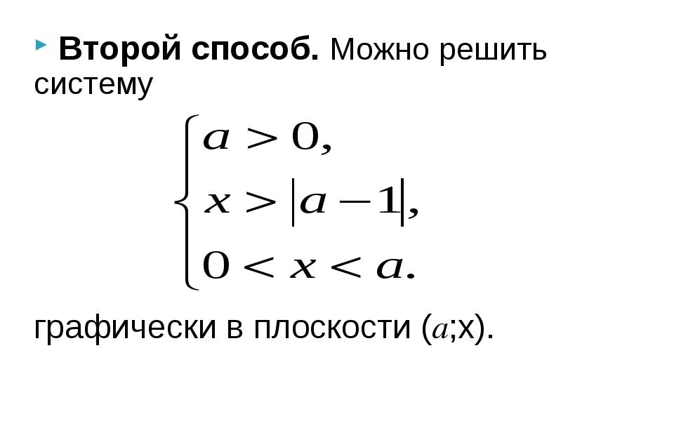 Второй способ. Можно решить систему графически в плоскости (a;x).