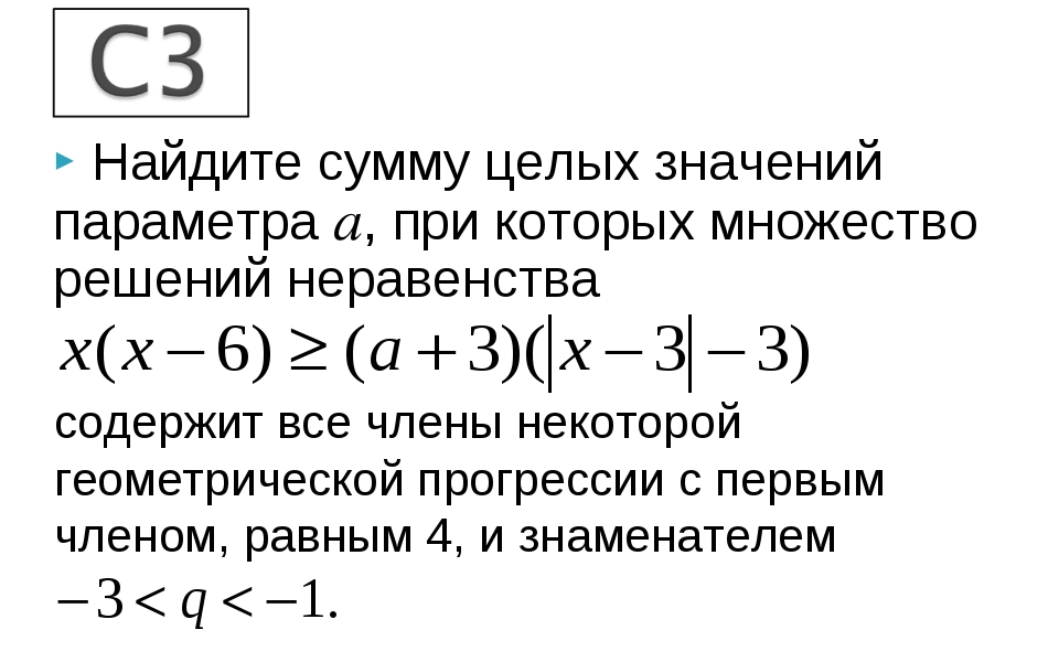 Найдите сумму целых значений параметра a, при которых множество решений нера...