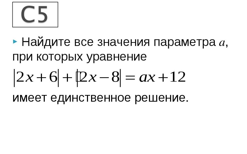 Найдите все значения параметра a, при которых уравнение имеет единственное р...