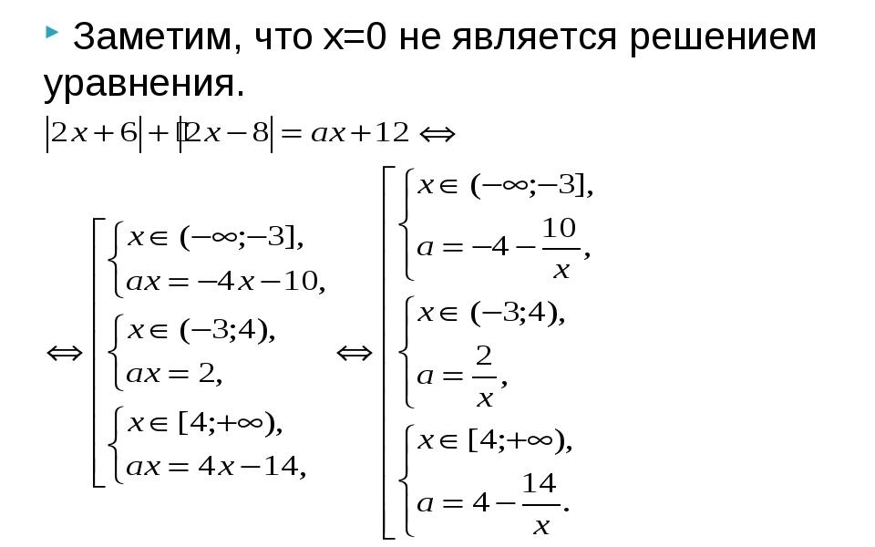 Заметим, что x=0 не является решением уравнения.