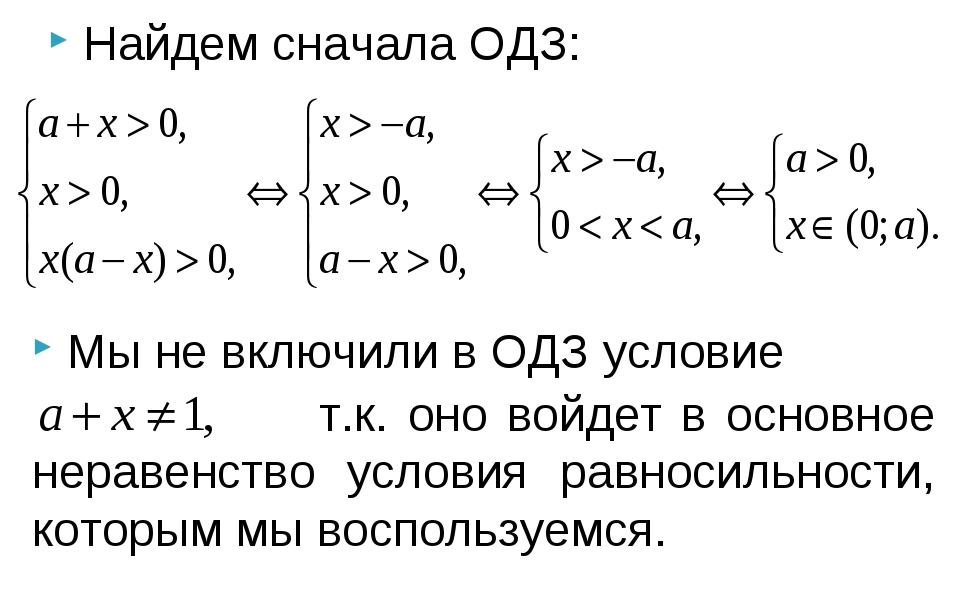 Найдем сначала ОДЗ: Мы не включили в ОДЗ условие т.к. оно войдет в основное...