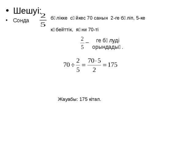 Шешуі: Сонда бөлікке сәйкес 70 санын 2-ге бөліп, 5-ке көбейттік, яғни 70-ті г...