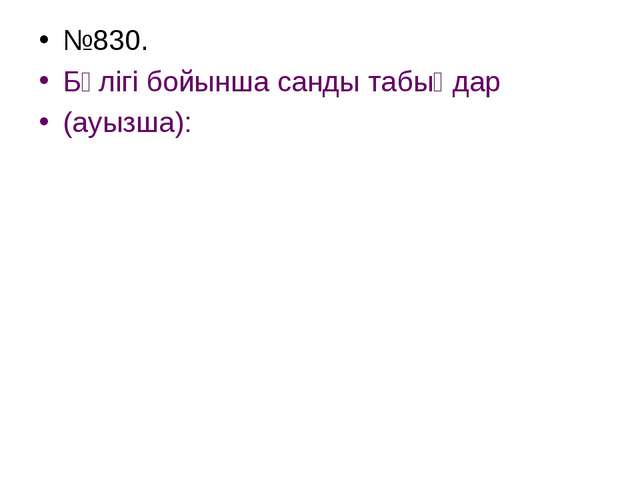 №830. Бөлігі бойынша санды табыңдар (ауызша):