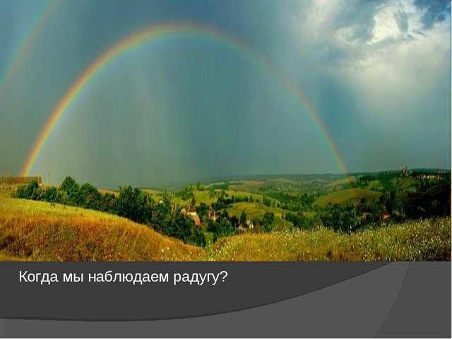 Когда мы наблюдаем радугу?