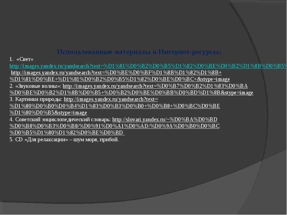 Использованные материалы и Интернет-ресурсы: 1. «Свет» http://images.yandex.r...