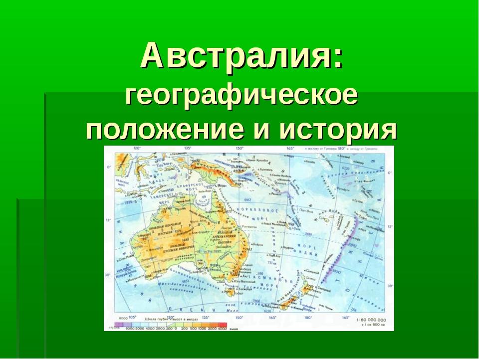 Австралия: географическое положение и история исследования.